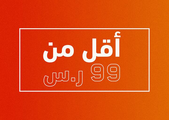 Under SAR 99 , الرياض، جدة، السعودية