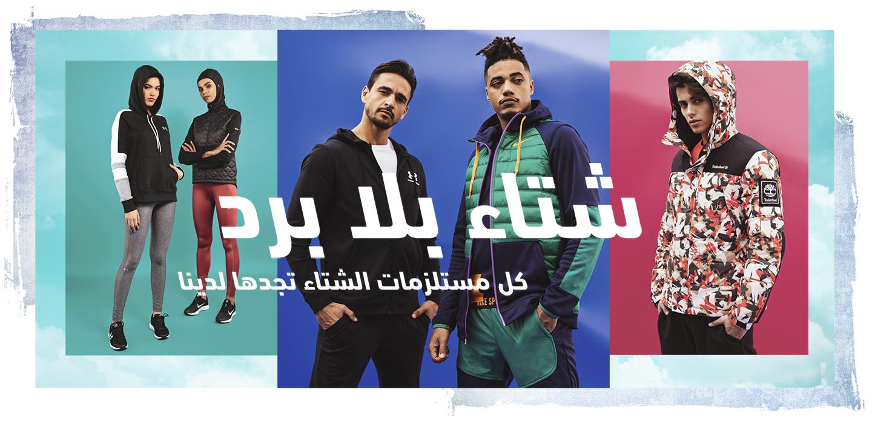 ملابس شتوي , الرياض، جدة، السعودية