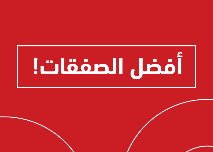 تخفيض اخر قطعة , الرياض، جدة، السعودية